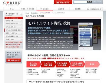 モバイルサイト構築、改修|CYBIRD(サイバード)