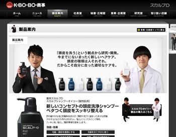 製品案内|K-BO-BO-商事