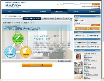 株式会社ユニハウス|一戸建てご提案サービス