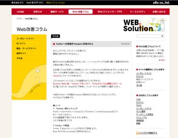 株式会社オロ|Webソリューション|Web改善コラム