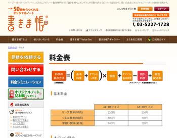 かきま帳|料金表