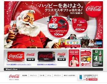 Coca-Cola(コカ・コーラ)
