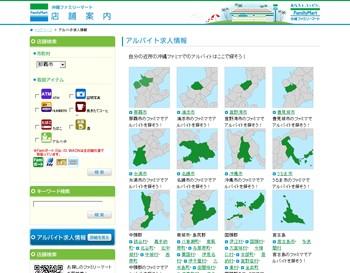 沖縄ファミリーマート|アルバイト求人情報