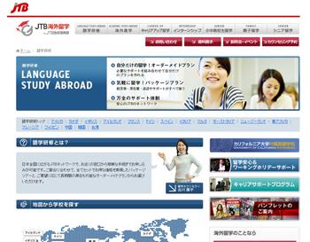 JTB海外留学|語学研修