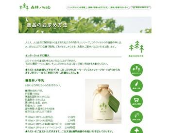 森林ノWEB|商品のお求め方法