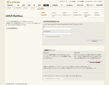 LEXUS Mail News