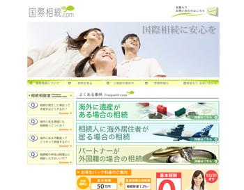 国際相続.com