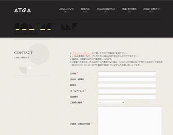 AT&A(AKAI Taro & Artists)|お問合せ・ご相談フォーム