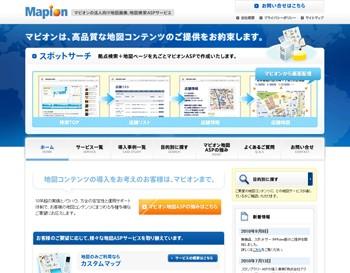 マピオン 地図ASPサービス