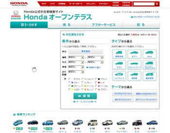 Honda|公式中古車検索サイト「Hondaオートテラス」