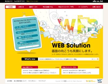 株式会社オロ|Webソリューション