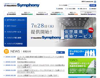 NTTPC・データセンター/ハウジングサービス WebARENA Symphony