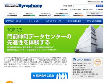 NTTPC・データセンター/ハウジングサービス WebARENA Symphony|データセンター 門前  仲町