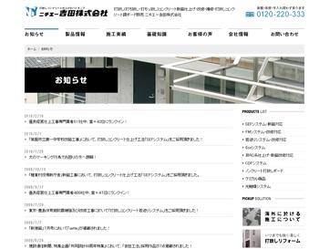 ニチエー吉田株式会社|お知らせ