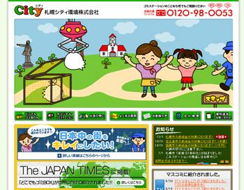 札幌シティ環境株式会社