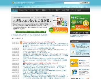 Windows Liveメッセンジャー