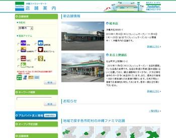沖縄ファミリーマート|店舗案内