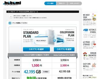 hetemlお申し込みフォーム