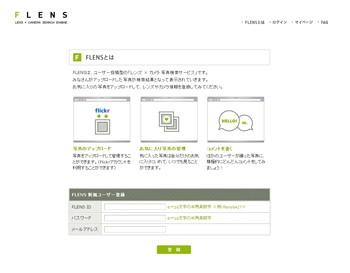 ユーザー登録:FLENS
