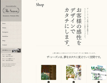 ザ・シーズン熊本|店舗のご案内