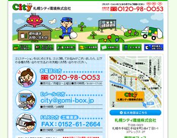 札幌シティ環境株式会社|資料請求・お問い合わせ