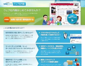 SKYARC soranowa - ウェブ社内報