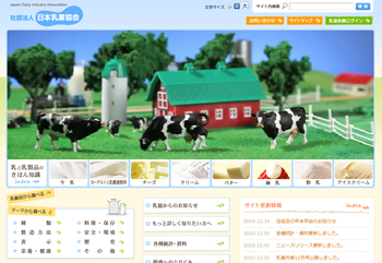 社団法人日本乳業協会