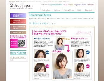 美容院 - Act japan/Recommend