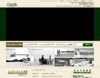 沖縄 リゾートホテル JALプライベートリゾートオクマ インターネット予約