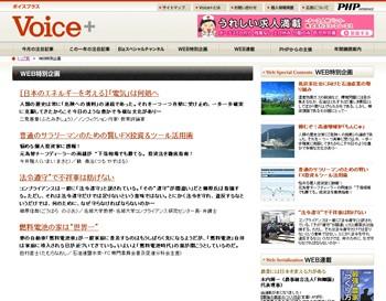 Voice+(ボイスプラス)|WEB特別企画