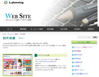 L-planning (エルプランニング)|制作実績