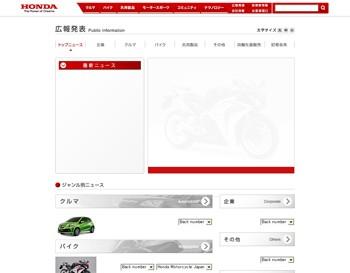 Honda|広報発表