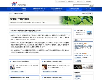 SBIホールディングス|企業の社会的責任
