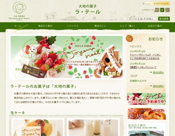 ラ・テール|大地の菓子 ラ・テール洋菓子店