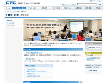 伊藤忠テクノソリューションズ(株)|教育・研修