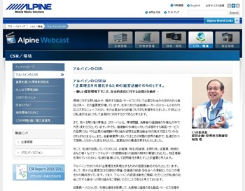 アルパイン株式会社|CSR/環境|アルパインのCSR