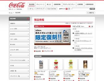 日本コカ・コーラ 製品情報