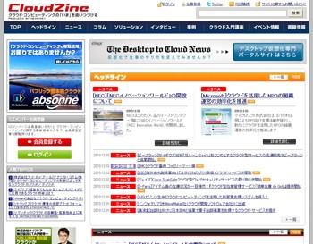 クラウド・コンピューティングの「いま」を追いつづけるCloudZine(クラウドジン)