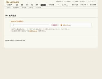 LEXUS|サイト内検索