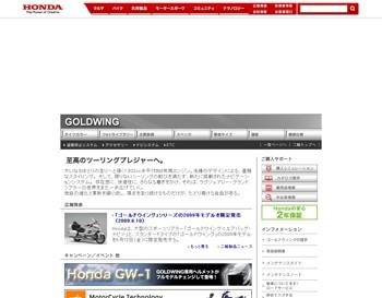 Honda|バイク|ゴールドウィング