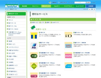 ファミリーマート|便利なサービス