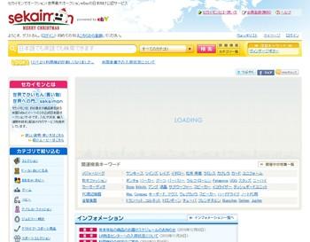 ebay公認 セカイモン
