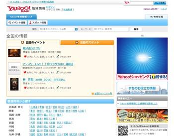 Yahoo!地域情報