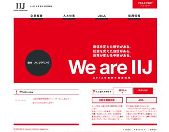 株式会社インターネットイニシアティブ - | 2012年度新卒採用情報