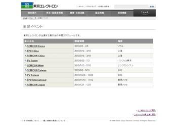 東京エレクトロン株式会社|ニュース>出展イベント