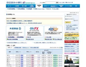 住信SBIネット銀行|外貨預金・FX