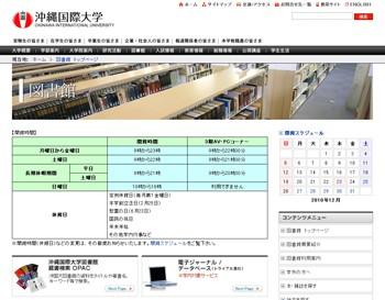 沖縄国際大学|図書館案内