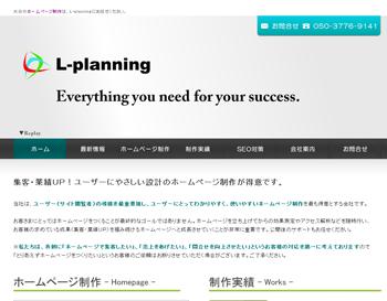 L-planning (エルプランニング)