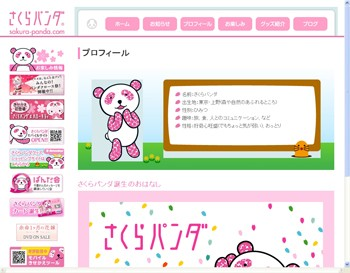 プロフィール   さくらパンダ オフィシャルサイト