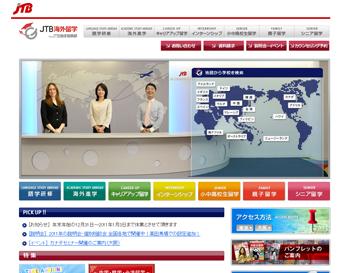 JTB海外留学